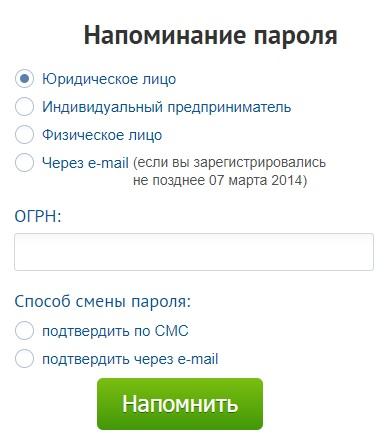 МРСК Урала пароль
