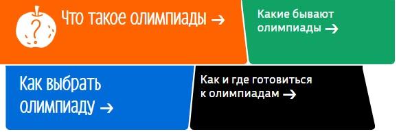 Олимпиада.ру
