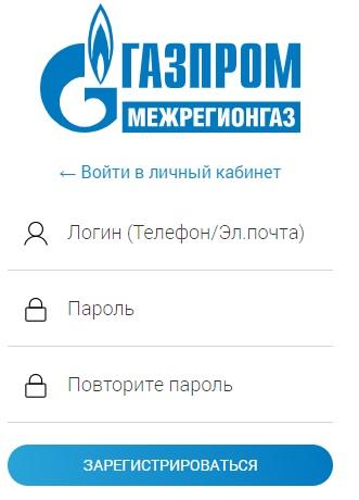 Омскмежрегионгаз личный кабинет