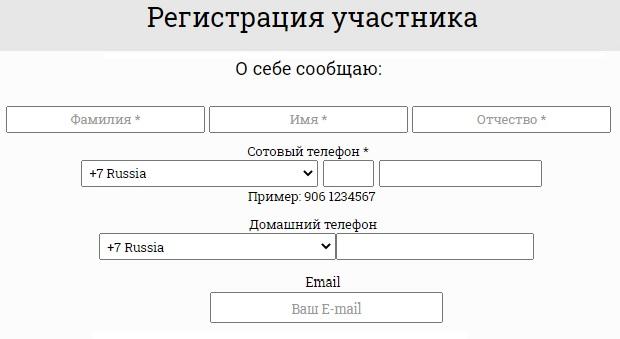 Перфект Органик регистрация