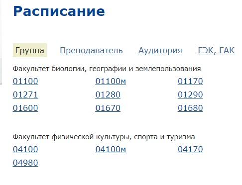 bsu.ru расписание