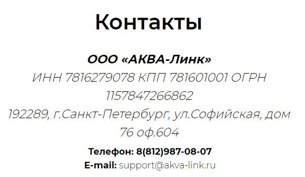 АКВА-Линк контакты