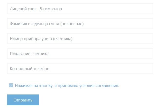 Клинводоканал.ру показания