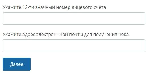 Красноярскэнергосбыт оплата
