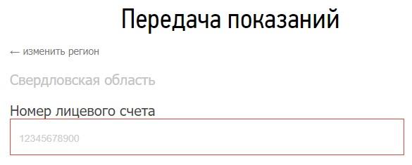 МРСК Урала передача