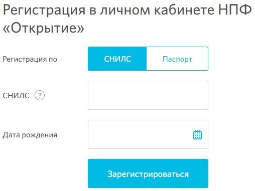 Открытие регистрация