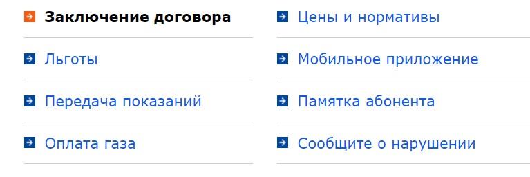 Омскмежрегионгаз договор
