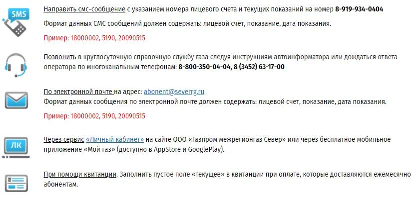 Газпром Межрегионгаз Север передача показаний