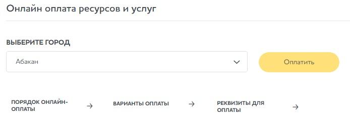 Krk-online.sibgenco.ru оплата