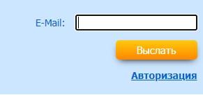 Абаканэнергосбыт пароль