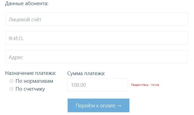 Клинводоканал.ру оплата