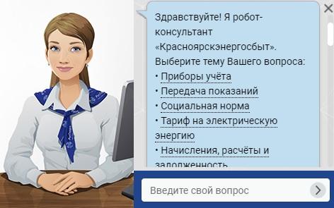 Красноярскэнергосбыт помощь