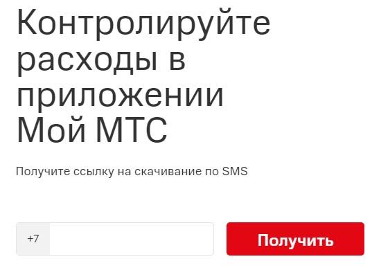 МТС Домашний интернет приложение