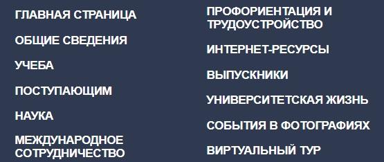 МГУ разделы