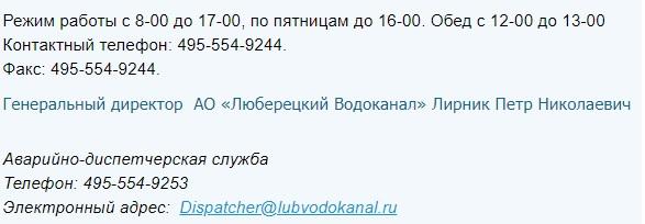 Люберецкий Водоканал контакты
