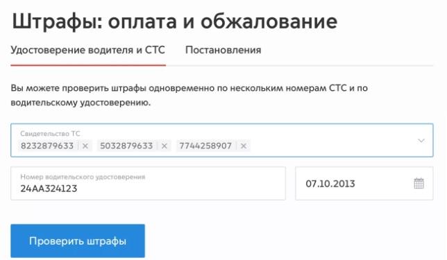 pgu.mos.ru оплата