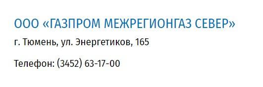Газпром Межрегионгаз Север контакты