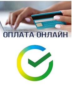 szl.nsk.ru оплата