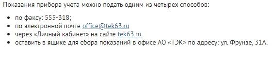 tek63.ru