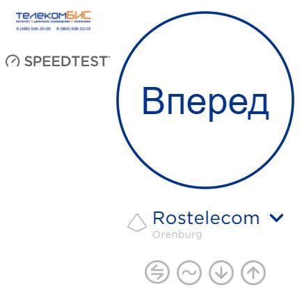 Бис телеком скорость