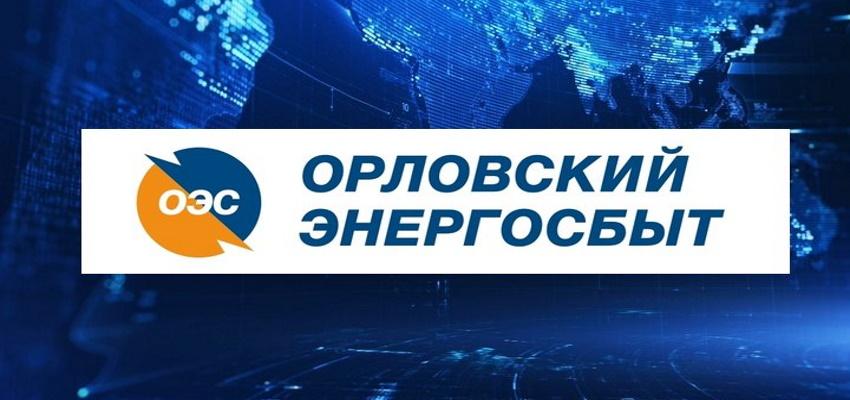 Орловский Энергосбыт