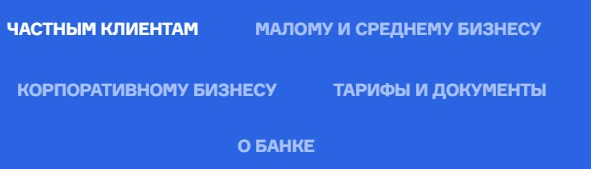 Sbi Банк разделы