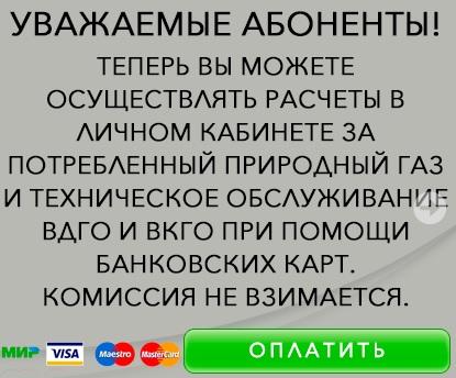 Крымгазсети оплата