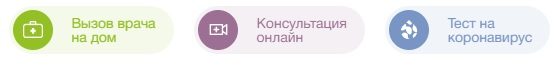 Поликлиника.ру услуги