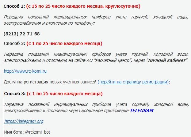 rc-komi.ru передача показаний