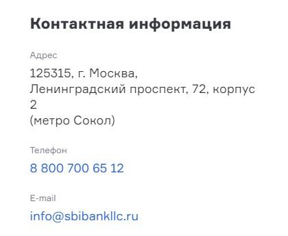 Sbi Банк контакты