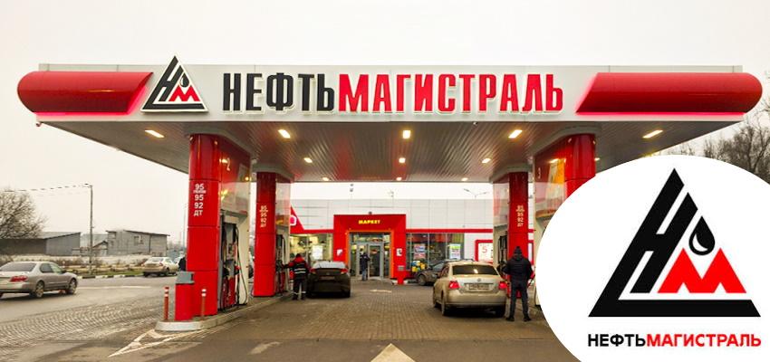 Нефтьмагистраль
