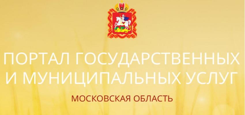 uslugi.mosreg.ru
