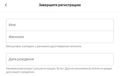 завершение регистрации airbnb