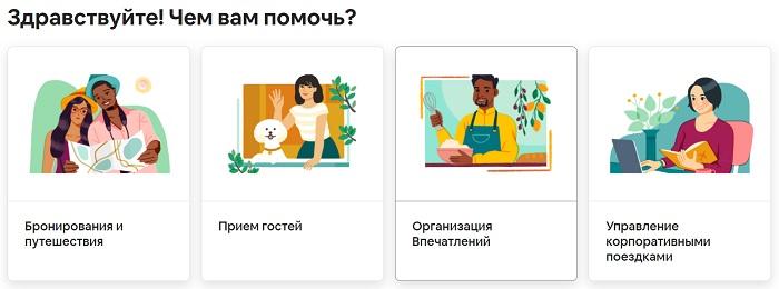 airbnb помощь