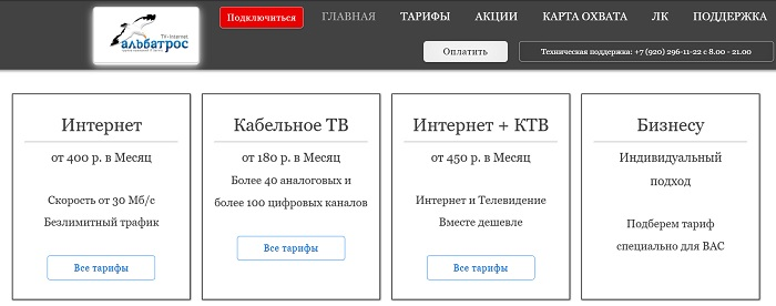 сайт альбатрос телеком