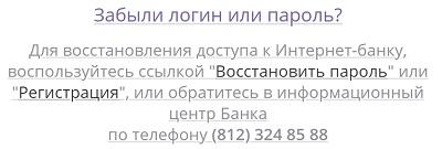 восстановление доступа банк александровский