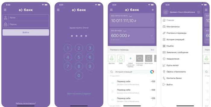 скриншоты мобильного приложения