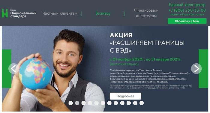 сайт нац стандарт банк
