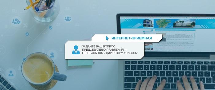 интернет приемная башэнерго