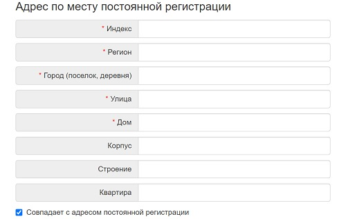 форма регистрации адреса башкирия энергия