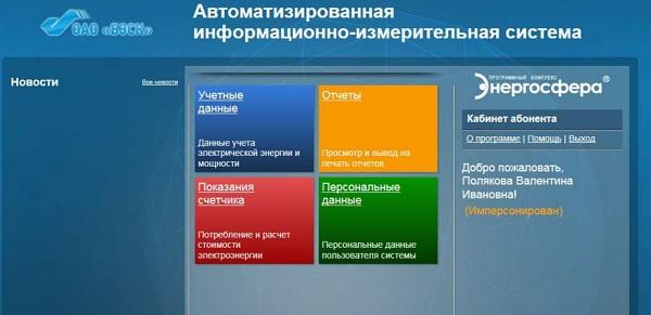 веб-кабинет ПК «Энергосфера»