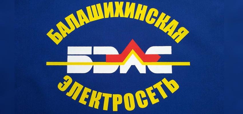 Балашихинская Электросеть