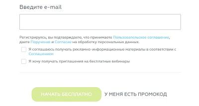 регистрация битрикс 24