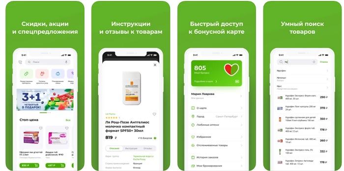 скриншоты мобильного приложения будь здоров