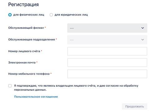 регистрация аккаунта клиента ДЭК
