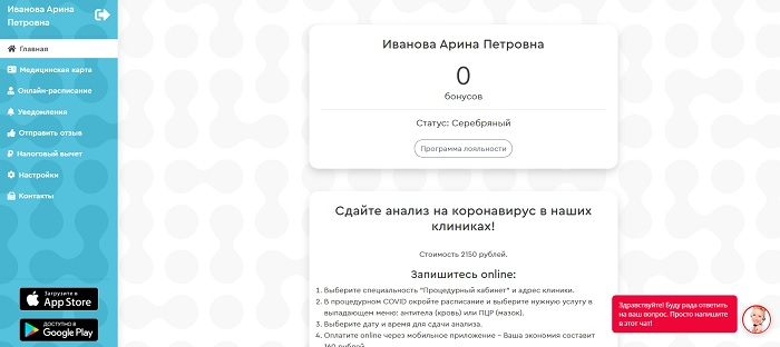 интерфейс личного кабинета днк