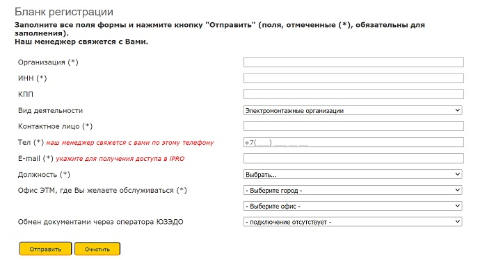 бланк регистрации ЭТМ