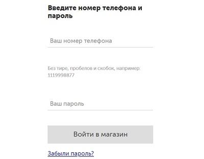личный кабинет интернет магазина ЭТМ