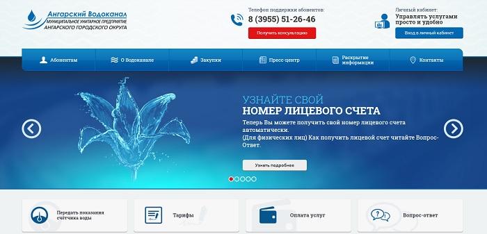 Официальный сайт водоканала ангарска