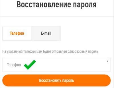 восстановление пароля мой глобус